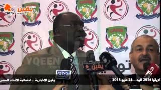 يقين | رئيس الاتحاد الافريقي لكرة اليد : قوة الملف المصري والامكانيات الرياضة الكبيرة رجحت  كافة مصر