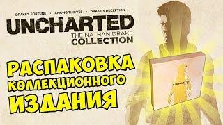 Распаковка коллекционного издания Uncharted: Натан Дрейк. Коллекция
