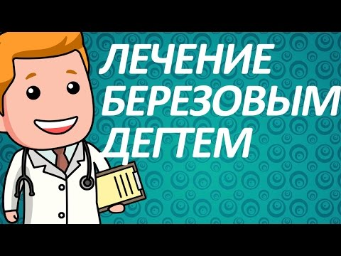 Лечение псориаза березовым дегтем. Рецепты