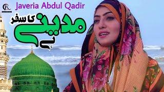 Jaweria Abdul Qadir - New Naat Official Video - Madine Ka Safar Hai