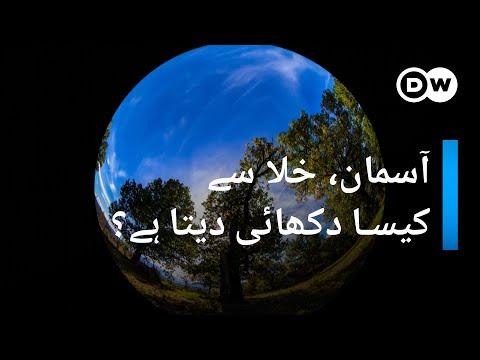 آسمان، خلا سے کیسا دکھائی دیتا ہے؟ | DW Urdu