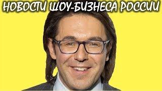 Официально: Малахов уходит в декрет! Новости шоу-бизнеса России.