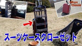 【便利グッズ】旅・キャンプ・車中泊が捗るスーツケースクローゼットにロマンをみた!