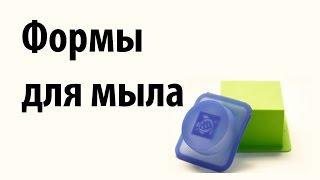 Архив: видео от 2010 года, формы для мыла