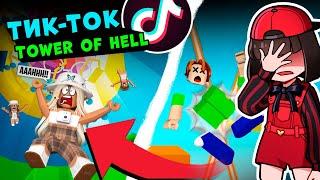 ТАВЕР в ТИК ТОК – Фейлы и Приколы! Tik Tok Tower of Hell в Roblox
