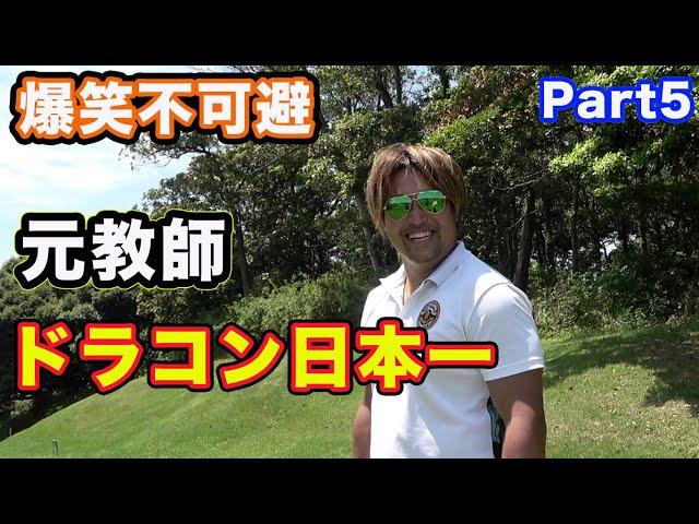 元教師のドラコン日本一が面白すぎてゴルフにならん。 負けたらクラブ一本視聴者プレゼント Part5