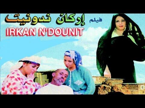 film-complet-|-اركان-ندونيت-|jadid-film-tachelhit-tamazight,-فيلم-نشلحيت-,الفيلم-الامازيغي