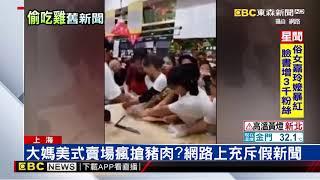滬美式賣場烤雞被偷吃?20年前舊聞移花接木