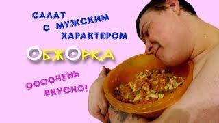 Любимый салат мужа/ Обжорка с мясом/ очень вкусный салат
