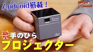 神機確定!手のひらプロジェクターにAndroid実装!Pico Cube A 新登場!