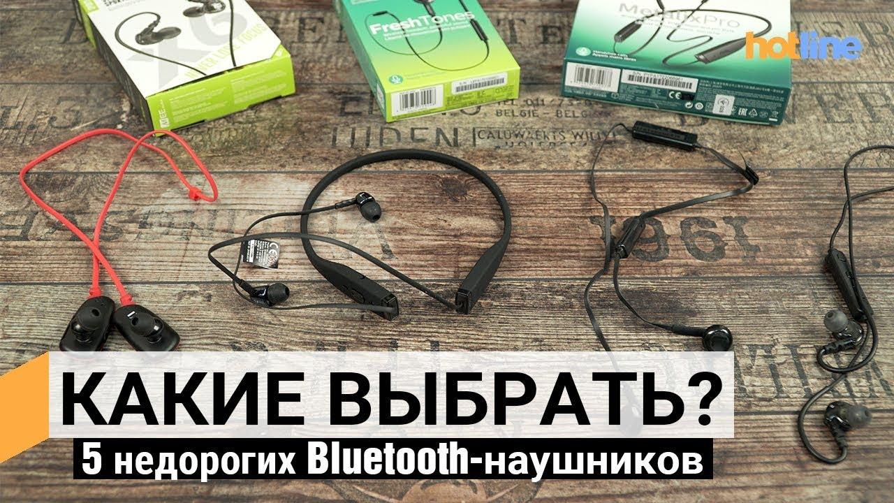 Сравнение 5-ти недорогих Bluetooth-наушников