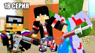 СПАСЛИ ВОЕННЫХ! - ЗОМБИ АПОКАЛИПСИС - Minecraft сериал - 18 СЕРИЯ