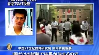 中国人受験生1万人 香港でSAT受験