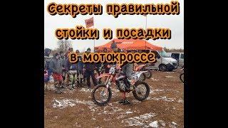 Урок 1 Стойка и посадка в мотокроссе - секреты //  Stand and landing in motocross - secrets<