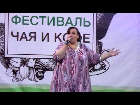 IX Международный фестиваль чая и кофе 2016 года. ЮЛИАНА ЯН