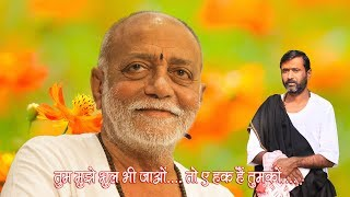 Tum Mujhe Bhool Bhi Jao To Ye Haq Hai Tumko | Kamlesh Bhai Shastri | Ghazal
