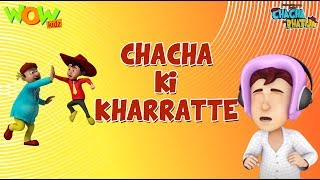 Chacha Ke Kharratte - Chacha Bhatija- 3D Animation Cartoon for Kids - As seen on Hungama TV
