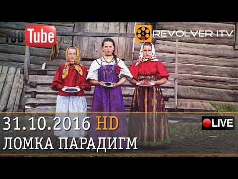 Прокудин-Горский. Россия в цвете: 100 лет спустя • Revolver ITV