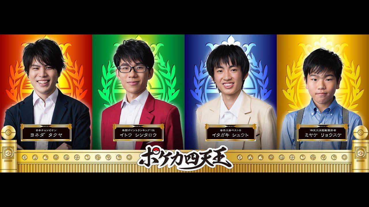ポケモン カード 四天王