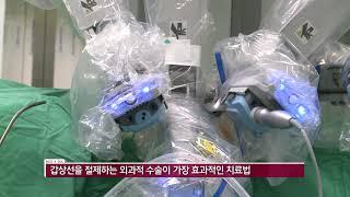 [Best K Doc] 내시경 로봇수술로 갑상선암 흉터…