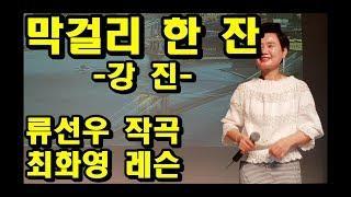 막걸리 한 잔(강진), 신곡 레슨,  가사 동영상, 악보 삽입,  노래 배우기,  노래 강사 최화영, Lesson, Trot, K-POP, 韓國歌謠講習