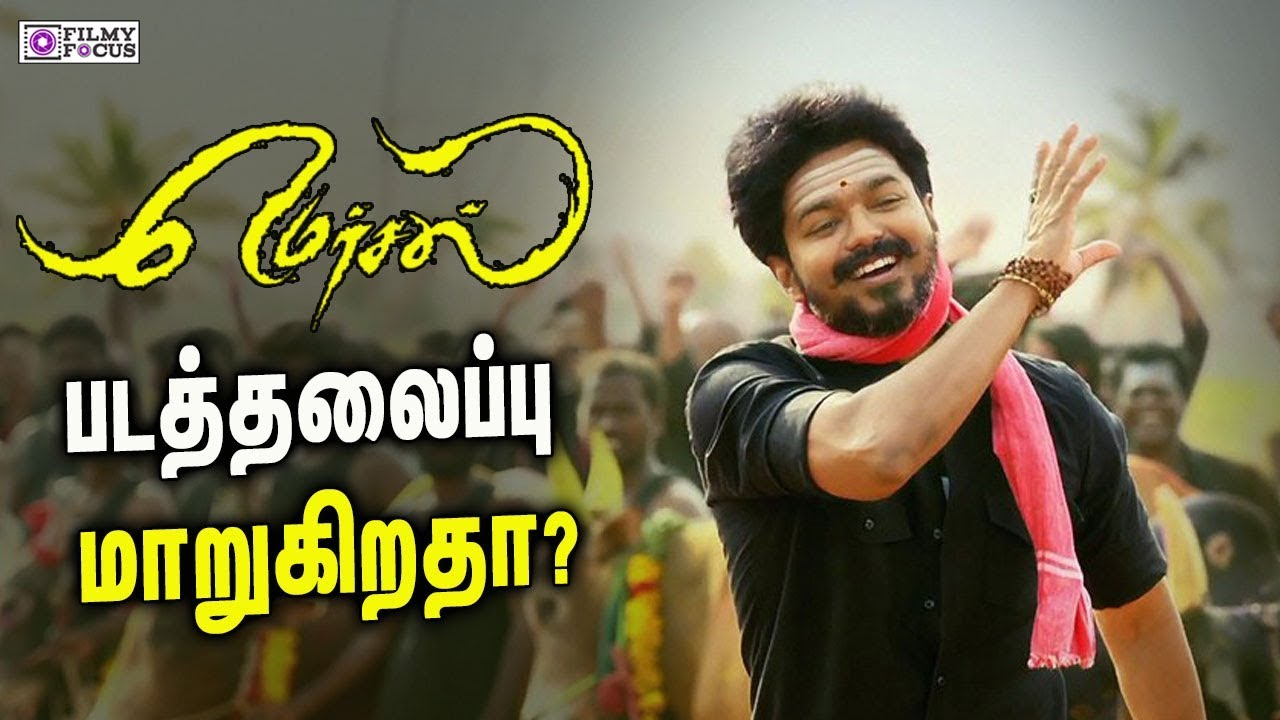 Mersal Movie Title Change I Mersal Movie Latest Updates I Vijay I Atlee I  A R Rahman | Mersal Teaser
