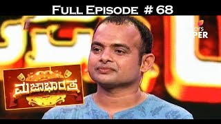 Majaa Bharatha - 11th July 2017 - ಮಜಾ ಭಾರತ - Full Episode