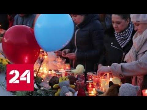 Чужих детей не бывает: вместе с Кемерово скорбит вся Россия - Россия 24