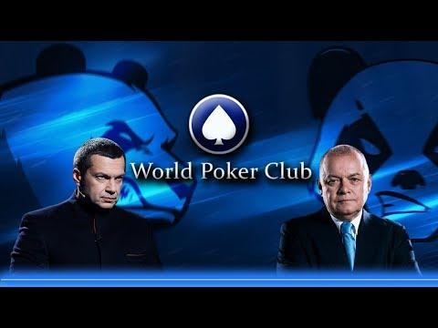 Правдивая правда | World Poker Club