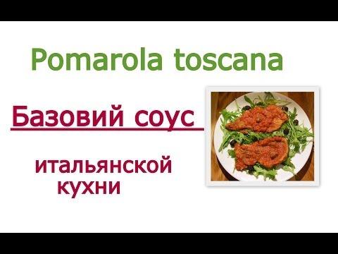 Итальянская Кухня-Соус помарола помидорный,рецепт POMAROLA,базовый соус итальянской кухни