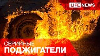 В Москве разыскивают серийных поджигателей автомобилей(, 2015-08-22T10:20:31.000Z)