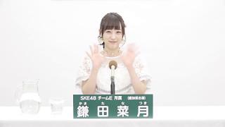 AKB48 49thシングル 選抜総選挙 アピールコメント SKE48 チームE所属 鎌...