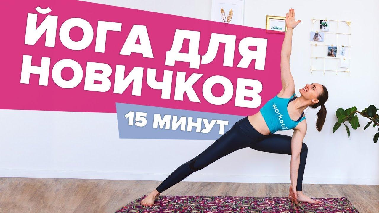 Йога для начинающих | йога комплекс упражнений для похудения видео