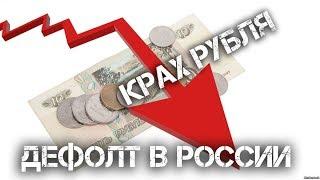 СРОЧНО!!! Крах рубля на мировом рынке! Запуск дефолта в России.  Девальвация рубля до 200 за доллар!