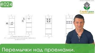24) Конструктивные решения стен из газобетона. Перемычки над проемами в стене.