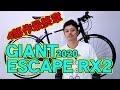 【クロスバイク】ESCAPE RX 2 GIANT 〜自転車屋店長の勝手レポート〜エスケープ・アールエックス・ツー ジャイアント 初心者 に おすすめ!街乗りスポーツ自転車 19モデルやRX3との違い