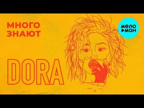 DORA - Много знают Single
