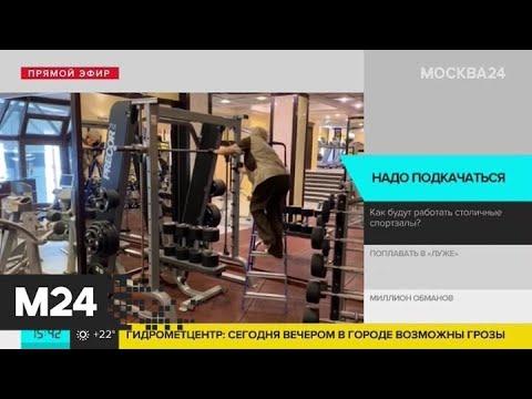 Как будут работать столичные спортзалы - Москва 24