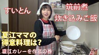 お母さんの手料理はいろいろ美味しい! 【かえだまクッキング】