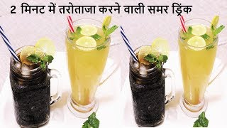 Refreshing Summer Drinks | 2 min गर्मियों का फ्रेश ड्रिंक स्वाद ऐसा की पीते रह जाओगे | Summer Drink