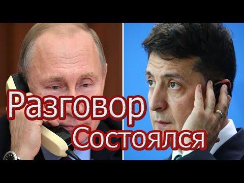 Путин рассказал о прошедшем разговоре с Зеленским