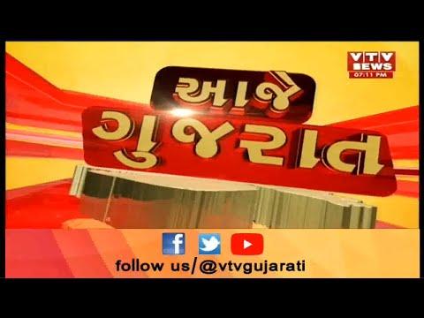 Aaje Gujarat (આજે ગુજરાત) | 27th December'18 | Vtv News