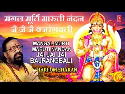 Mangalmurti Maruti Nandan I HARI OM SHARAN l Audio Song, Shree Hanuman Chalisa, Jai Jai Shri Hanuman