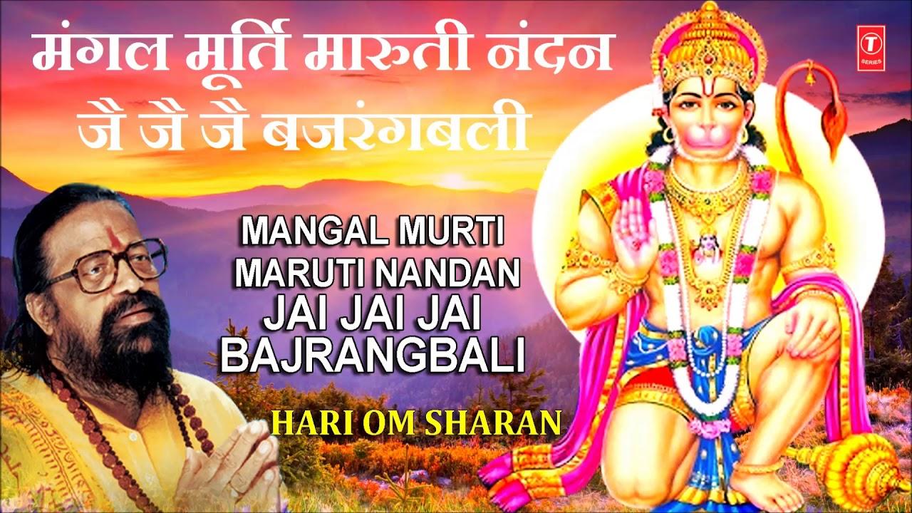 Mangalmurti Maruti Nandan I HARI OM SHARAN l Audio Song
