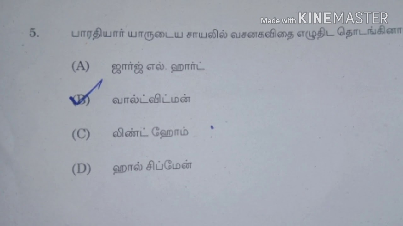 TNPSC Group 4 2018 Tamil answer Key -1 - YouTube