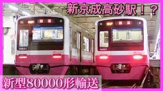 """【""""新京成""""高砂】新型80000形がN800形に組込まれて回送!北総線・京成線経由を走行"""