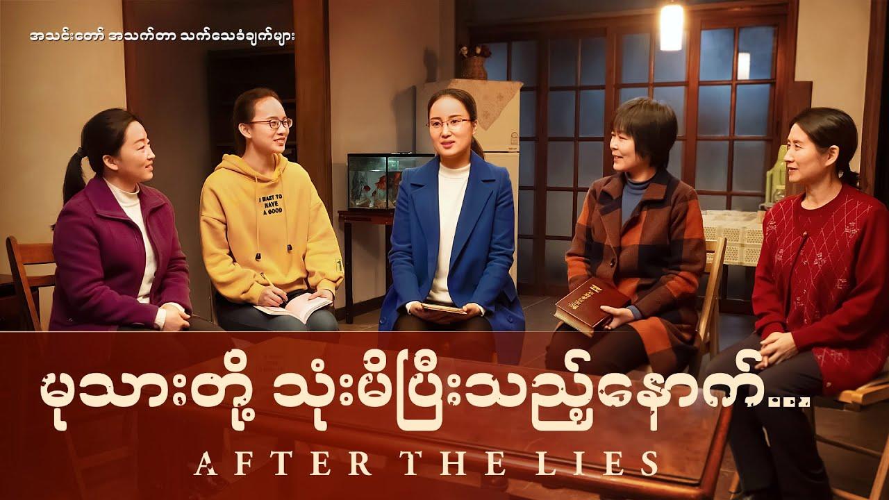 Myanmar Christian Testimony Video (မုသားတို့ သုံးမိပြီးသည့်နောက်...)