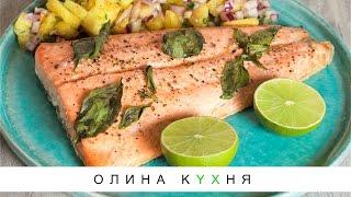 Salmon and pineapple salsa | Лосось и ананасовая сальса от Белоники | Олина Кухня #5