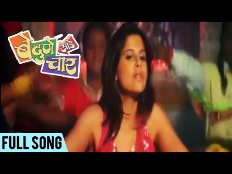 Duniya Ko Marenge Goli | Sai Tamhankar, Sanjay Narvekar | Be Dune Saade Chaar | Comedy Movie