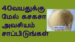40வயதுக்கு மேல் கசகசா அவசியம் சாப்பிடுங்கள் Take Khus Khus more than 40 years old